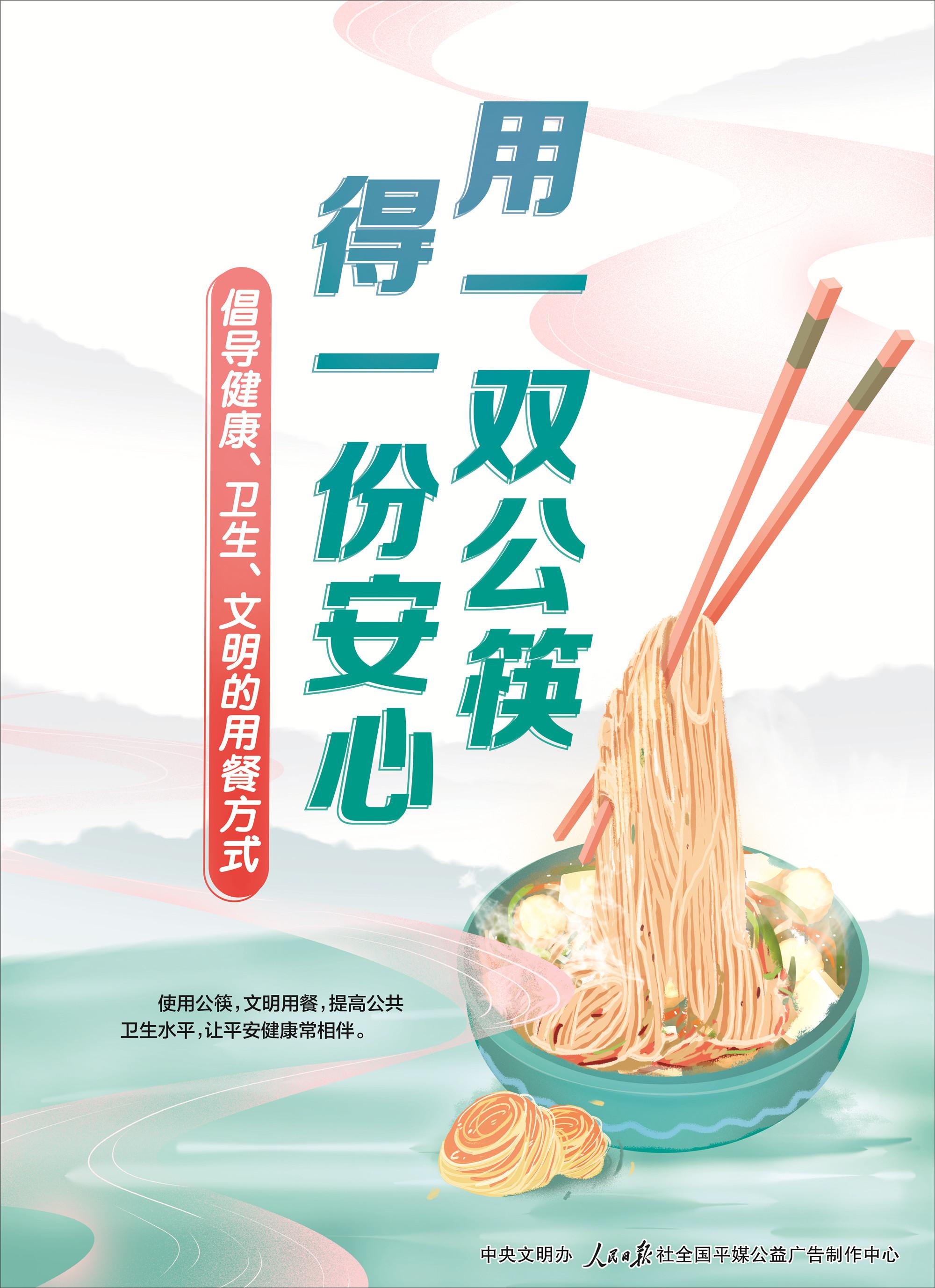 公筷wj.jpg