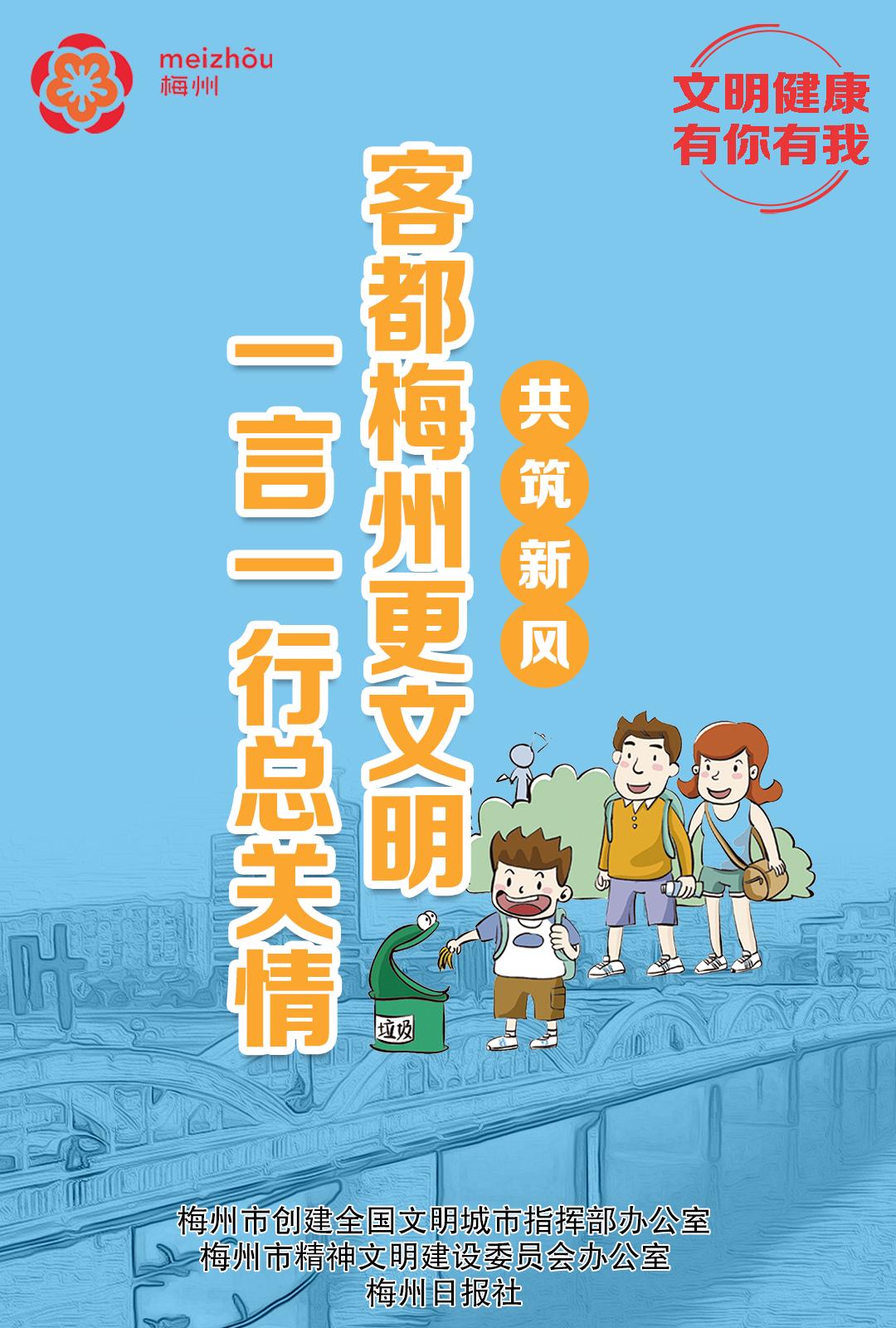 六画圈、共筑新风-2.文明有礼(竖).png